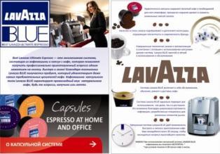14.12.2012 вышел в свет информационный проект компании Lavazza