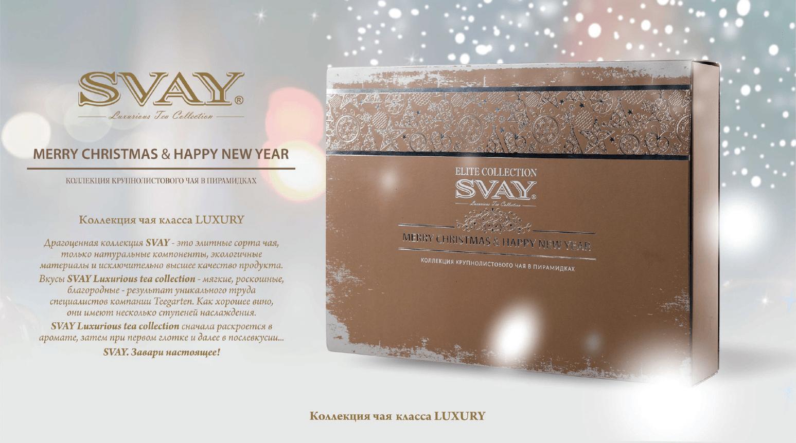 Новогоднее предложение от TM SVAY